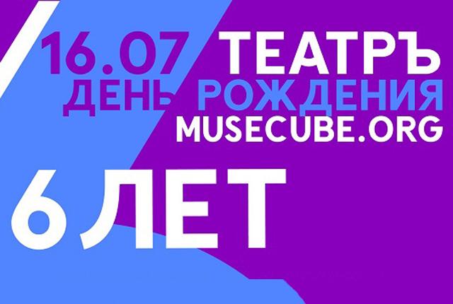 "Фестиваль ""Musecube.org 6 лет"""