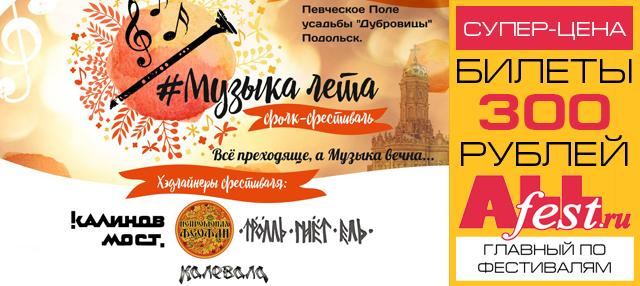 """Фестиваль """"Музыка Лета 2017"""""""