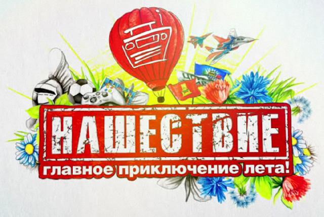 скачать торрент фестиваль нашествие - фото 5