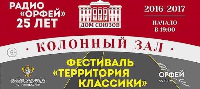 "Фестиваль ""Территория классики 2016"""