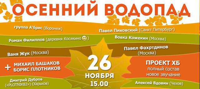 """Фестиваль """"Осенний водопад 2016"""""""