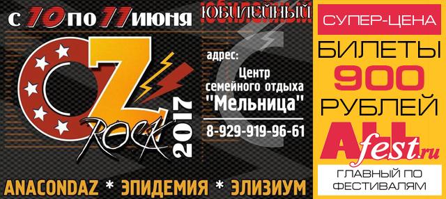 """Фестиваль """"OZ-Rock 2017"""""""