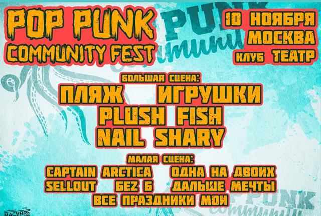 """Фестиваль """"Pop Punk Community fest 2017"""""""