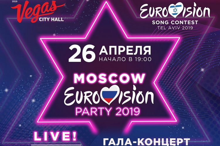 Moscow Eurovision Party 2019: билеты, участники