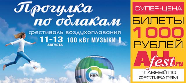 """Фестиваль воздухоплавания """"Прогулка по облакам 2017"""""""