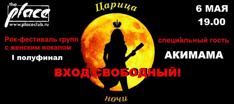 """Рок-фестиваль групп с женским вокалом """"Царица ночи 2017"""", полуфинал"""