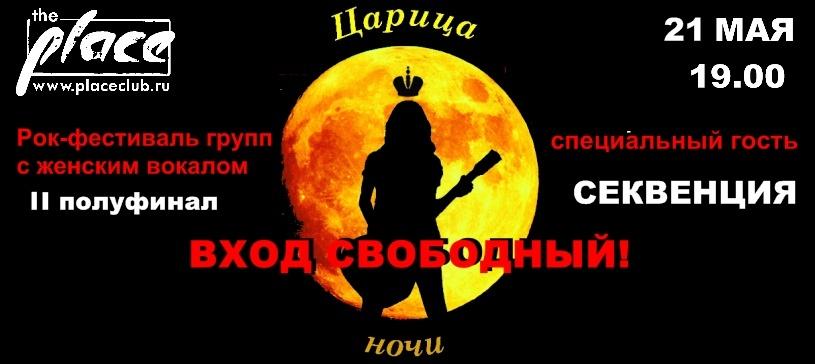 рок-фестиваль групп с женским вокалом Царица ночи