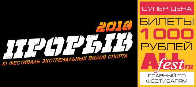 Фестиваль рекламы заказ билетов реклама товаров для высшего класса