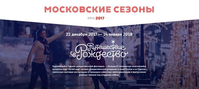 Фестиваль декабрь 2017