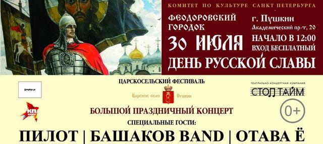 """Фестиваль """"День Русской Славы 2017"""""""