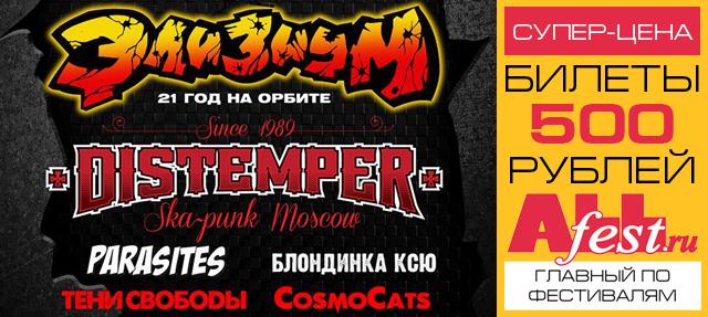 "Фестиваль ""Rock & Beer Fest 2016"""