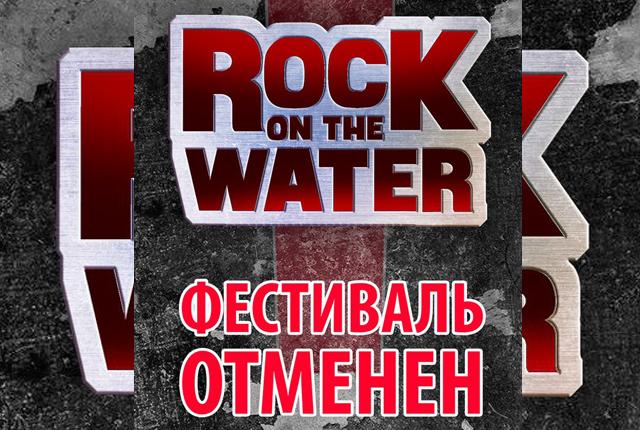 """Фестиваль """"Rock on The Water 2016"""""""