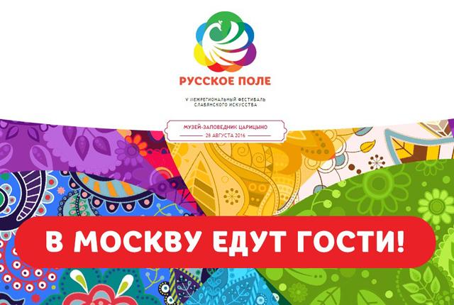 """Фестиваль """"Русское поле 2016"""""""