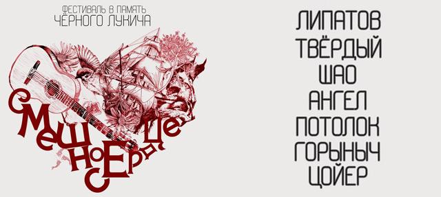 """Фестиваль """"Смешное сердце 2016"""""""