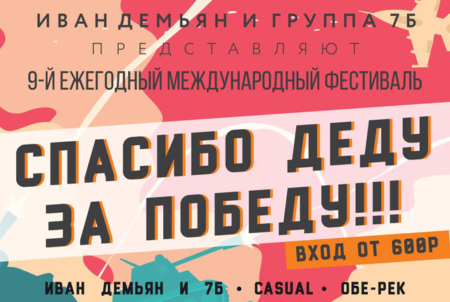 "Фестиваль ""Спасибо деду за победу!"""
