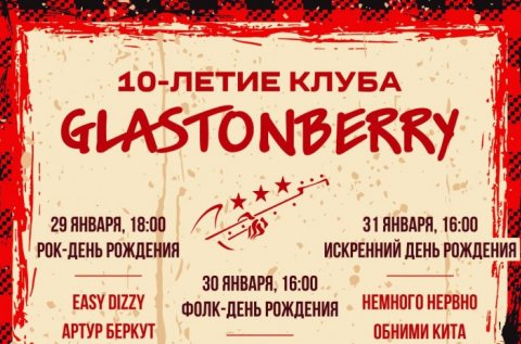 10 лет клубу Glastonberry