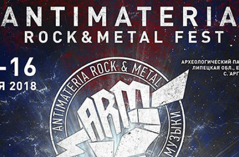 "Фестиваль ""Antimateria Rock & Metal 2018"" (ARM)"