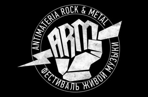 Фестиваль Antimateria Rock & Metal (ARM) 2019: участники, программа