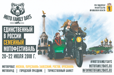 "Фестиваль ""Moto Family Days 2018"": участники, программа"