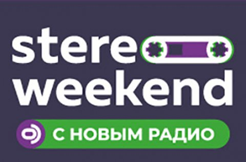 "Фестиваль ""Stereo Weekend 2018"""