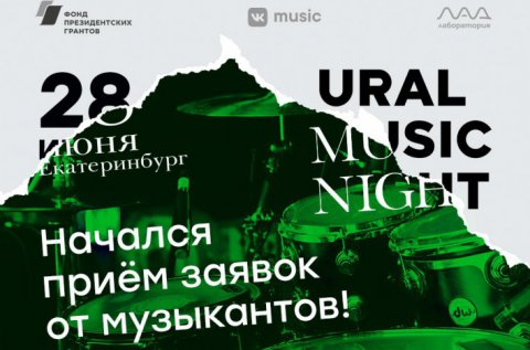 Фестиваль Ural Music Night 2019: программа, участники