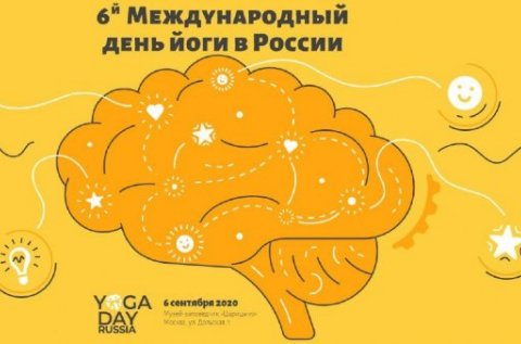 Фестиваль Yoga Day Russia