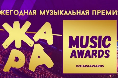 Премия Жара Music Awards