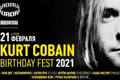 Фестиваль Kurt Cobain Birthday Fest в Санкт-Петербурге