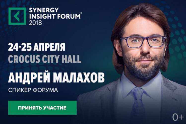 Synergy Insight Forum 2018: программа