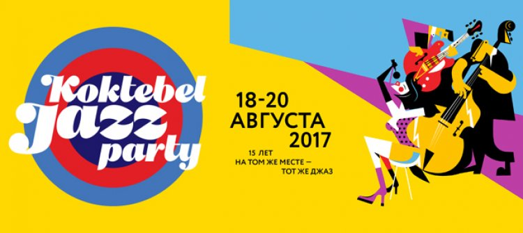 "Фестиваль ""Koktebel Jazz Party 2017"""