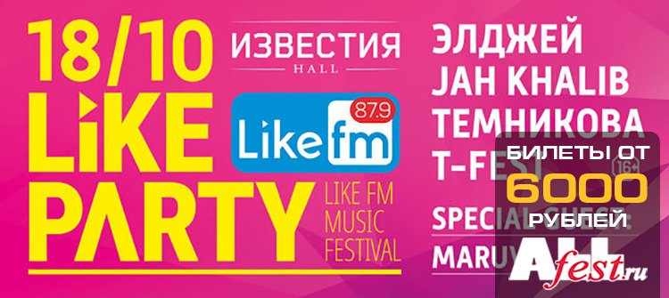 "Фестиваль ""LikeParty 2018"""