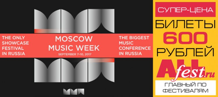 """Moscow Music Week 2017"""