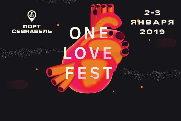 One Love Fest 2019