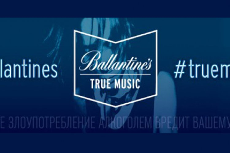 "Вечеринка ""Ballantine's True Music 2017"" в Санкт-Петербурге"