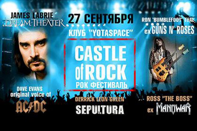 "Фестиваль ""Castle of Rock 2016"""