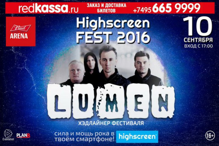 "Фестиваль ""Highscreen Fest"""