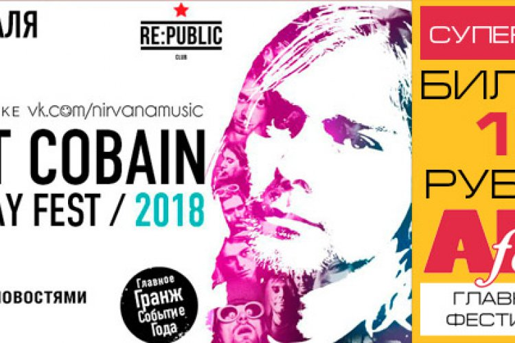 "Фестиваль ""Kurt Cobain Birthday Fest 2018"" в Минске"