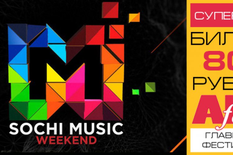 "Фестиваль ""Sochi Music Weekend 2017"""