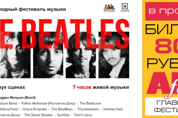 Фестиваль музыки The Beatles 2018