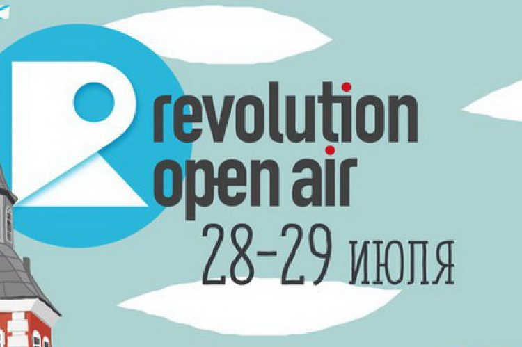 "Фестиваль ""Revolution Open Air 2017"""