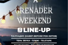Фестиваль Grenader Weekend