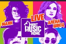 Фестиваль Mint Music Home Live