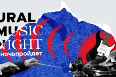 Фестиваль Ural Music Night