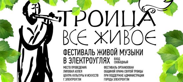 """Фестиваль """"Троица. Всё живое 2017"""""""