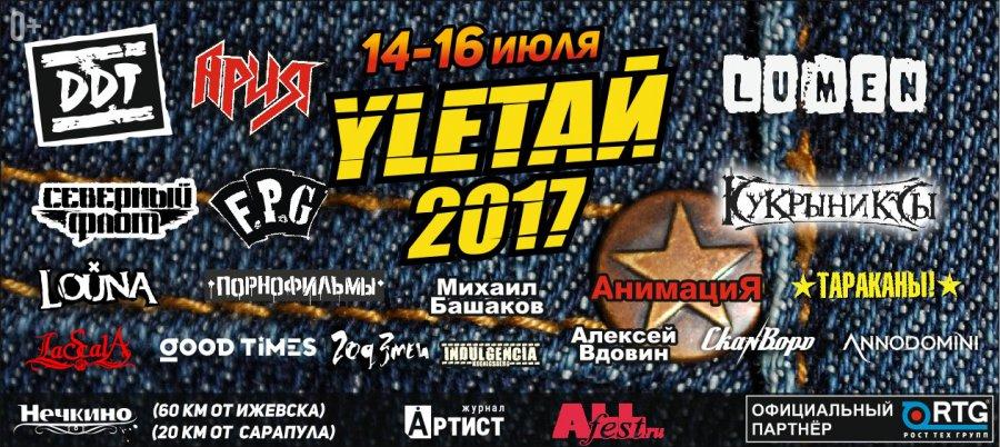 """Фестиваль """"YLETAЙ! (Улетай!) 2017"""""""