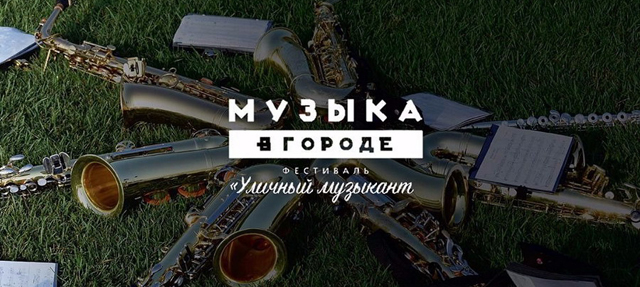 "Фестиваль ""Уличный музыкант 2016-2017"""