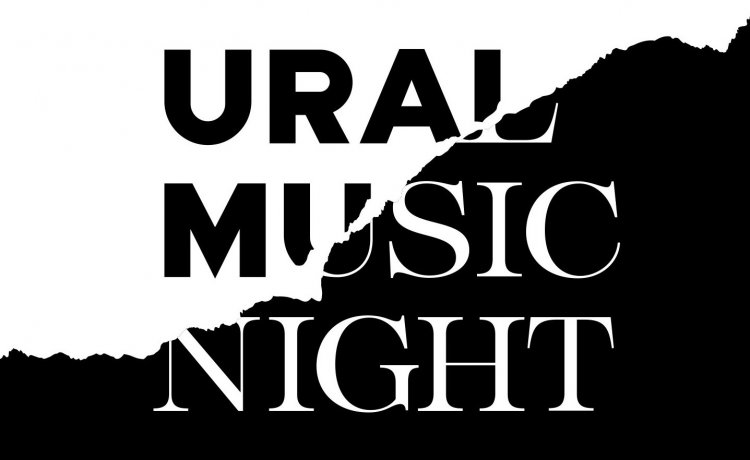 Фестиваль Ural Music Night Екатеринбург