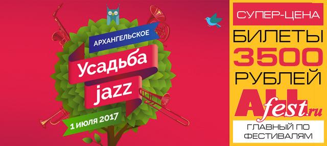"""Фестиваль """"Усадьба Jazz 2017"""" (Москва)"""