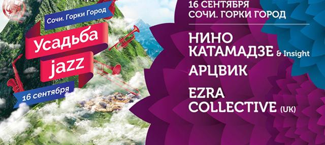 """Фестиваль """"Усадьба Jazz 2017"""" в Сочи"""