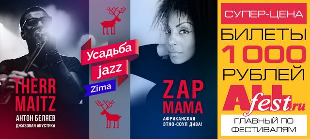 """Фестиваль """"Усадьба Jazz Zima 2016"""""""